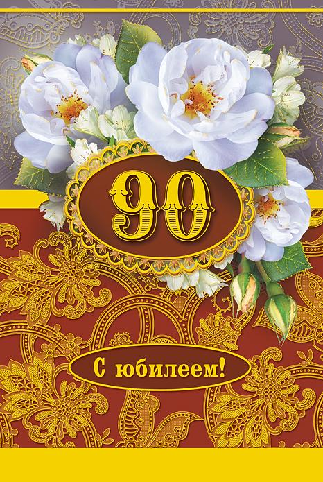 Поздравления с днем рождения 90 лет мужчине